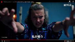 Netflix『ストレンジャー・シングス