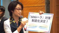 党派を超えた連携で「SOGIハラ対策」実現。「第4回レインボー国会」が開催