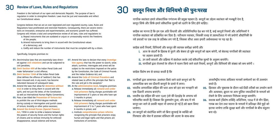 Point 3 of the original English manifesto used the word 'sedition' while the incorrectly translated Hindi...