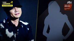 양현석이 '스포트라이트'에서 YG가 쓴다는 마약 간이 검사 키트를