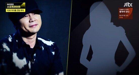 양현석 전 YG엔터테인먼트 대표 프로듀서가 JTBC '스포트라이트'와