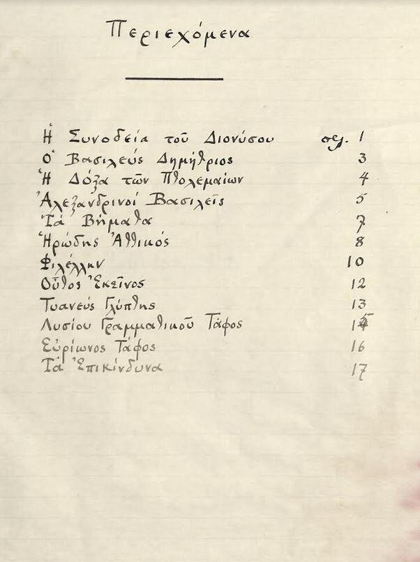 Tετράδιο του Καβάφη με 12 αυτόγραφα ποιήματα του σε