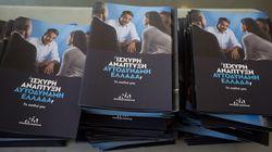 «Ισχυρή Ανάπτυξη - Αυτοδύναμη Ελλάδα»: Αυτό είναι το κυβερνητικό σχέδιο της