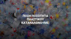 Πόσο πλαστικό