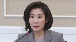 한국당이 24일 시정연설 참석을 거부한다고
