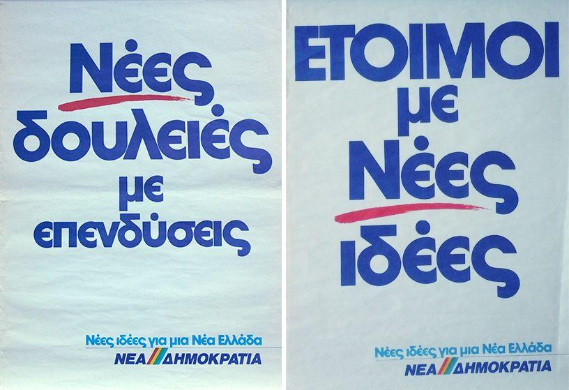Αφίσες της Νέας Δημοκρατίας