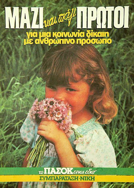Αφίσα του ΠΑΣΟΚ