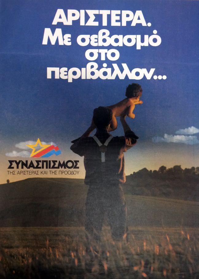 Αφίσα του Συνασπισμού