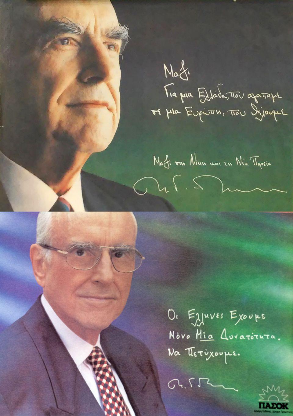 Αφίσες του ΠΑΣΟΚ το 1989 (πάνω) και το 1993 (κάτω)
