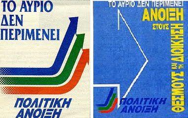 Αφίσες της Πολιτικής Άνοιξης