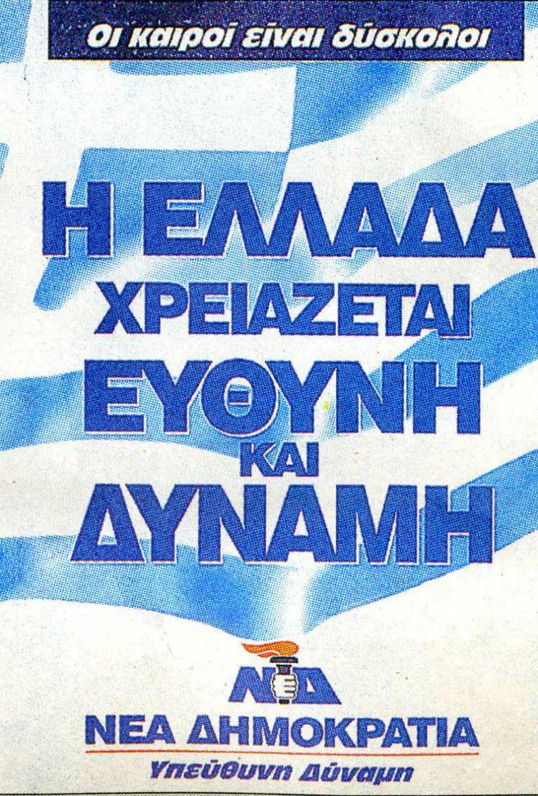 Αφίσα της Νέας Δημοκρατίας