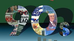 5 δεκαετίες προεκλογικής αφίσας -