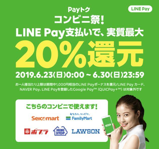 Payトク祭開始 LINE