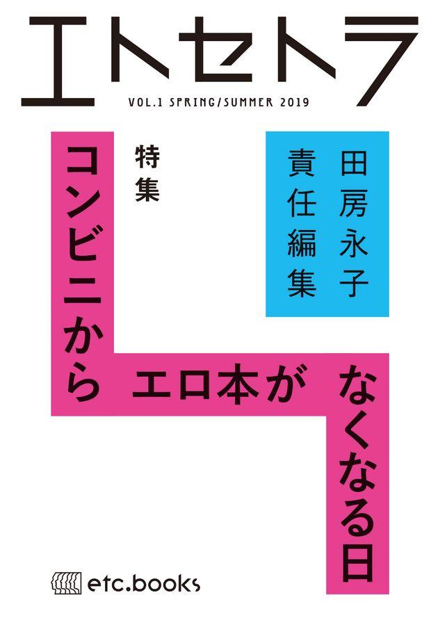田房 永子『エトセトラVOL.1 特集:コンビニからエロ本がなくなる日 田房永子