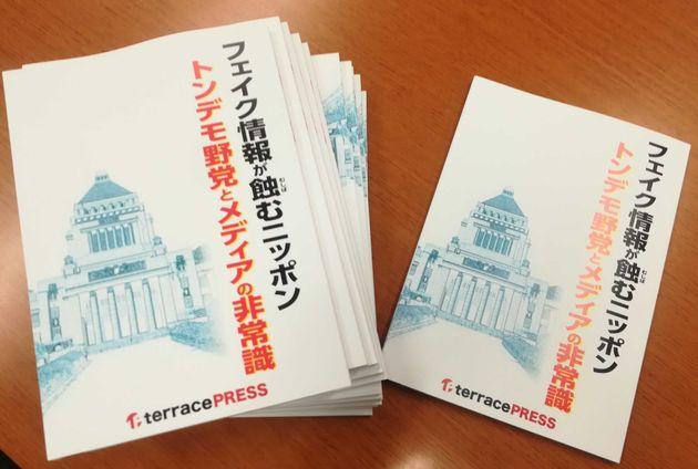 国会議員の元に届いた冊子