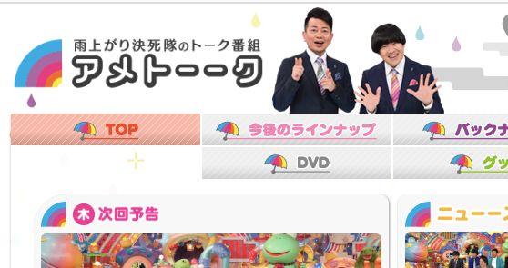 テレビ朝日「アメトーーク!」の公式ページをスクリーンショット