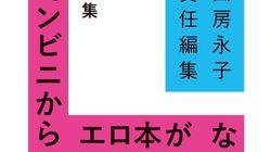 「コンビニからエロ本がなくなる日」を特集した創刊雑誌が話題。「エトセトラブックス」の松尾亜紀子さんがフェミニズム専門出版社を立ち上げた理由