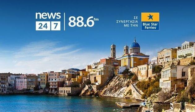 Το ραδιόφωνο News 24/7 σε στέλνει διακοπές - Ο τυχερός ακροατής της Δευτέρας