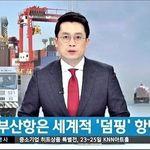 '자기 목소리 위조해 인터뷰 조작' KNN에 지상파 역대 최고 징계가