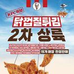 KFC 닭껍질튀김 판매 매장이