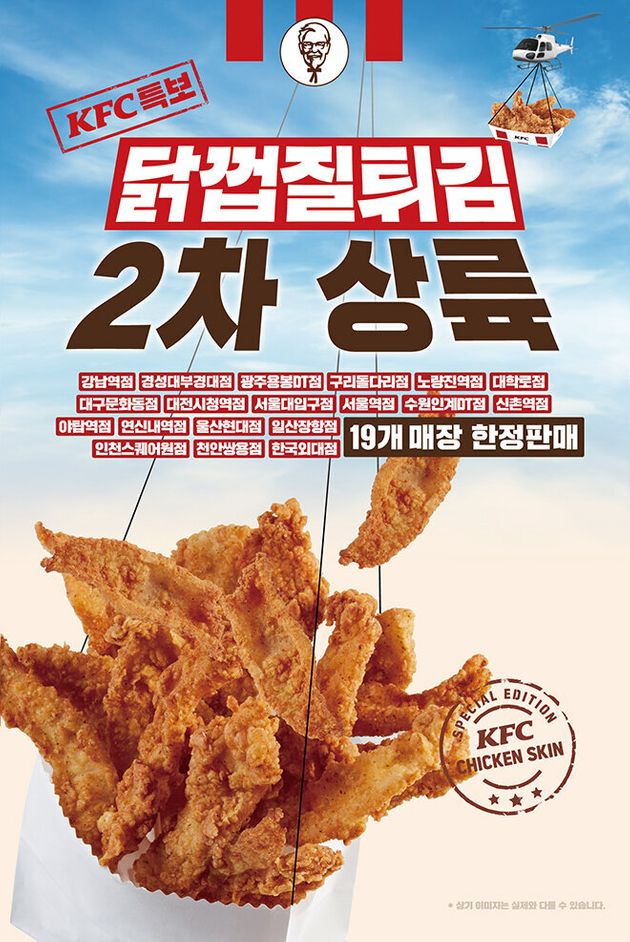 KFC 닭껍질튀김이 더 많은 매장에서