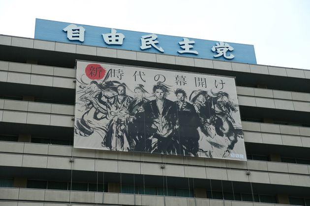 自民党本部に掲げられた画家の天野喜孝氏が「新時代の幕開け」をテーマに描いた広告ポスター=6月4日、東京・永田町