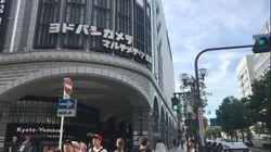 ヨドバシカメラが転売対策で「日本人にしか売らない」という情報拡散 ⇒
