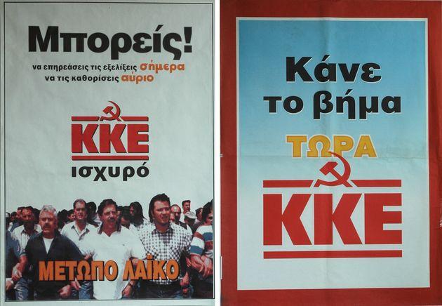 Αφίσες του ΚΚΕ