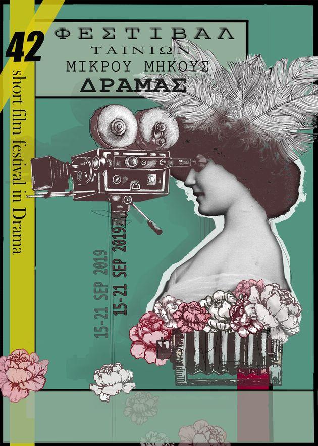 42ο Φεστιβάλ Δράμας: Οι ελληνικές ταινίες μικρού μήκους που