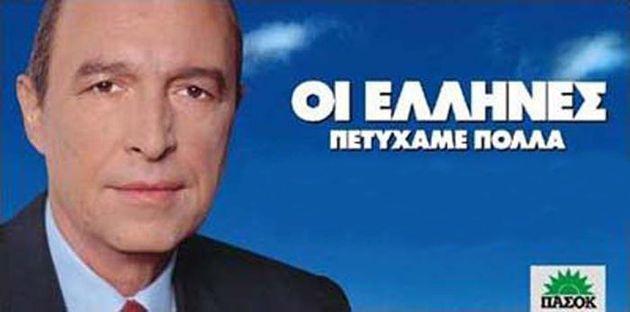 Η αφίσα του ΠΑΣΟΚ με τον ...αγνώριστο Κώστα Σημίτη!