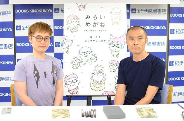 (左から)評論家・荻上チキさん、絵本作家・ヨシタケシンスケさん