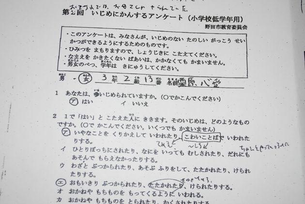 千葉県野田市が公開した、栗原心愛さんが父からの暴力を訴えた学校のアンケート
