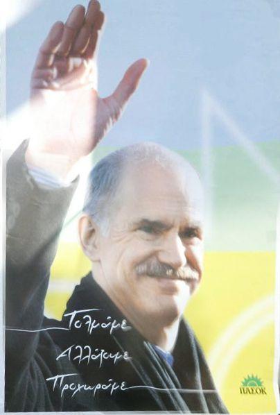 Αφίσα υποψηφιότητας Γιώργου Παπανδρέου για τις εσωκομματικές εκλογές του 2004.
