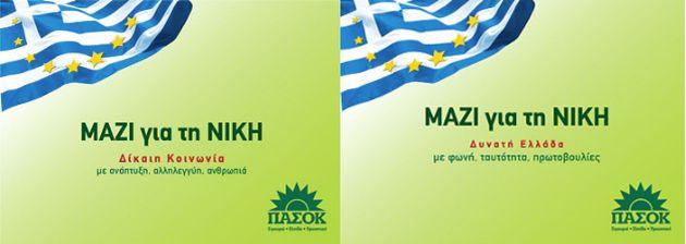Ψηφιακές αφίσες του ΠΑΣΟΚ