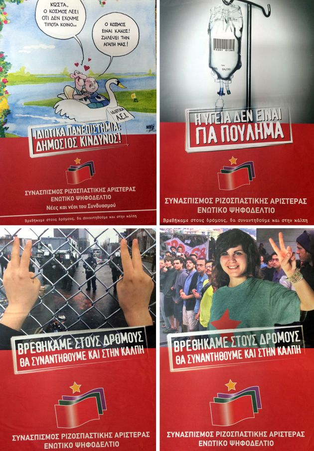 Αφίσες του Συνασπισμού Ριζοσπαστικής Αριστεράς - Ενωτικό Ψηφοδέλτιο