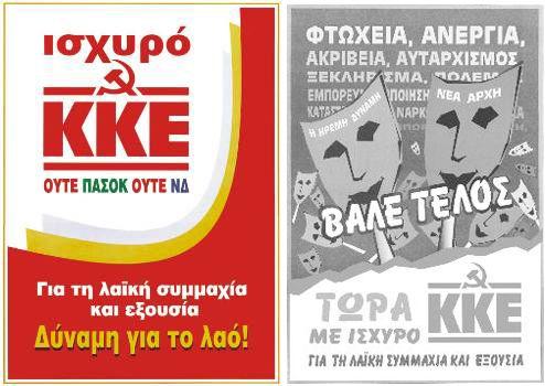 Έντυπες και ψηφιακές αφίσες του ΚΚΕ