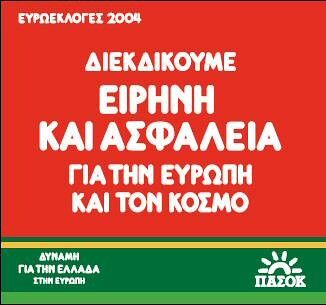 Banner του ΠΑΣΟΚ