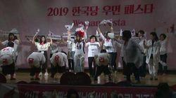 자유한국당이 여성을 위해 개최한 행사에서 벌어진 일