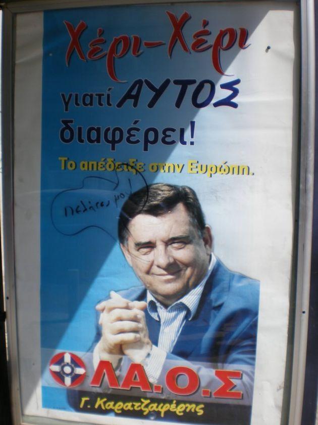 Αφίσα του ΛΑΟΣ με ένα σύνθημα από τις εκλογές του 2000.