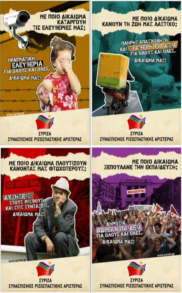 Αφίσες του ΣΥΡΙΖΑ