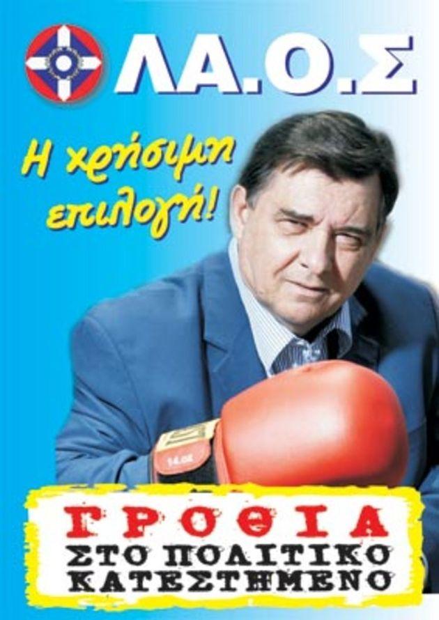Αφίσα του ΛΑΟΣ