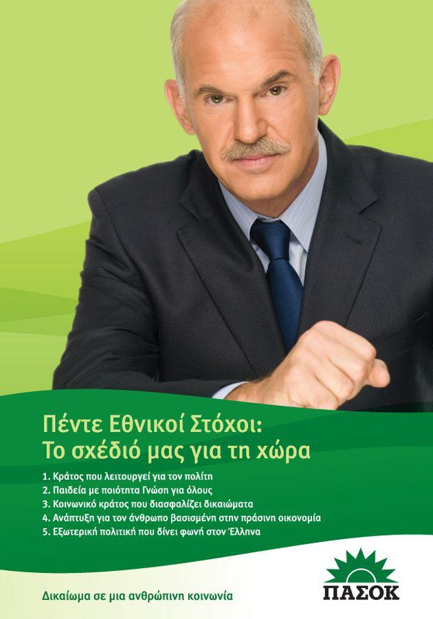 Φυλλάδιο με το προεκλογικό πρόγραμμα του ΠΑΣΟΚ