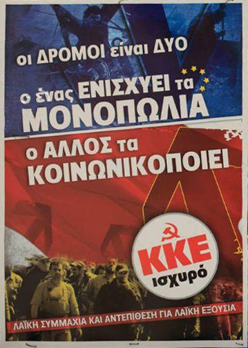 Αφίσα του ΚΚΕ