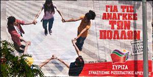 Αφίσα του ΣΥΡΙΖΑ