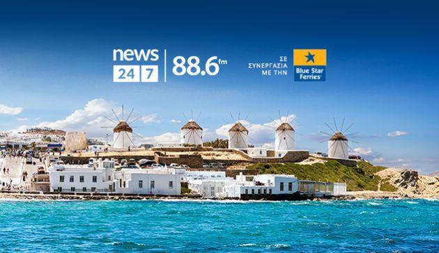 Το ραδιόφωνο News 24/7 σε στέλνει διακοπές - Οι τυχεροί ακροατές της Πέμπτης