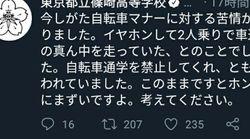 트위터에서 학생들 공개 훈계한 도쿄의 한 고등학교가