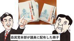 自民党本部が国会議員に配った謎の冊子が波紋。「演説や説明会用に渡された」と議員事務所