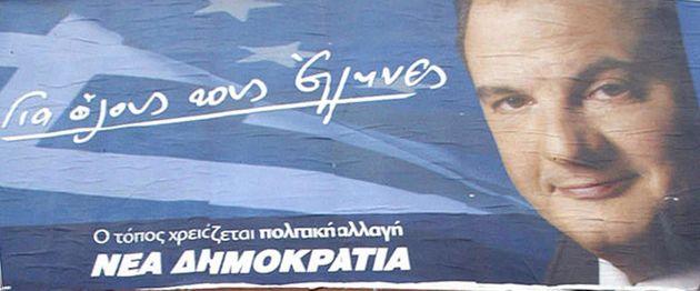 Γιγαντοαφίσα της Νέας Δημοκρατίας