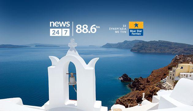 Το ραδιόφωνο News 24/7 σε στέλνει διακοπές - oι τυχεροί ακροατές της Παρασκευής