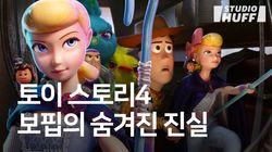 '토이 스토리 4' 보핍의 숨겨진 세 가지